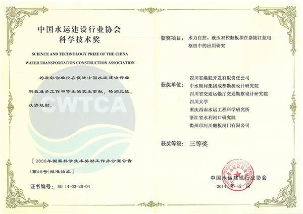 中国水运建设行业协会科学技术奖
